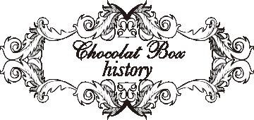 ショコラボックス ヒストリー